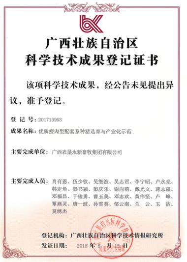 永新畜牧集團一科技項目獲自治區科技廳成果登記證書